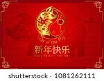 2019 happy chinese new year of... | Shutterstock .eps vector #1081262111