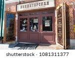 kolomna  russia   april 11 ... | Shutterstock . vector #1081311377
