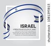 israel flag background | Shutterstock .eps vector #1081395815