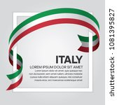 italy flag background | Shutterstock .eps vector #1081395827