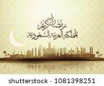 illustration of ramadan kareem. ...   Shutterstock .eps vector #1081398251