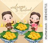boy and girl wearing thai dress ... | Shutterstock .eps vector #1081433711