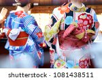 young girl wearing japanese...   Shutterstock . vector #1081438511