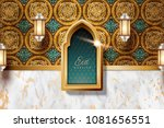 eid mubarak design with... | Shutterstock .eps vector #1081656551
