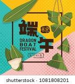 vector dragon boat festival... | Shutterstock .eps vector #1081808201