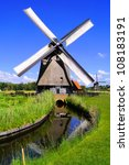 Traditional Dutch Windmill...