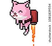 vector pixel art cat jet... | Shutterstock .eps vector #1081839554