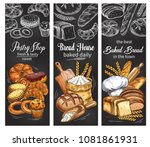 bakery and pastry shop... | Shutterstock .eps vector #1081861931