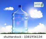 big bottle with clean  fresh... | Shutterstock .eps vector #1081956134
