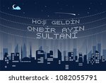 welcome to ramadan vector work  ... | Shutterstock .eps vector #1082055791