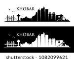 khobar skyline   saudi arabia   ... | Shutterstock .eps vector #1082099621