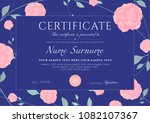certificate of completion... | Shutterstock .eps vector #1082107367