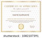 certificate with light...   Shutterstock .eps vector #1082107391