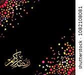 illustration of ramadan kareem. ...   Shutterstock .eps vector #1082108081