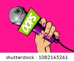 oops news comic text speech... | Shutterstock .eps vector #1082165261