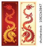 chinese traditional template... | Shutterstock .eps vector #1082263847