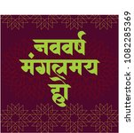 greeting card with hindi... | Shutterstock .eps vector #1082285369