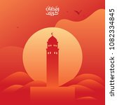 ramadhan kareem illustration...   Shutterstock .eps vector #1082334845