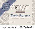 classic brown blank certified... | Shutterstock .eps vector #1082349461