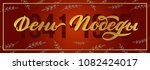 may 9 russian holiday victory... | Shutterstock .eps vector #1082424017