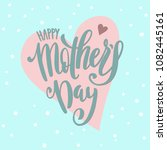 happy mothers day greeting card ... | Shutterstock . vector #1082445161