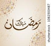 ramadan mubarak calligraphy on... | Shutterstock .eps vector #1082503487