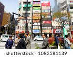 tokyo japan   march 27  2018  ... | Shutterstock . vector #1082581139