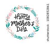 vector hand drawn motivational... | Shutterstock .eps vector #1082852861