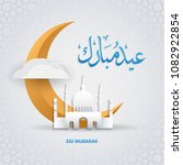 congratulatory inscription eid... | Shutterstock .eps vector #1082922854