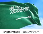 saudi arabia national flag in... | Shutterstock . vector #1082997974