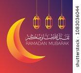 ramadan mubarak kareem greeting ... | Shutterstock .eps vector #1083036044
