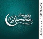 hosgeldin ya sehri ramazan.... | Shutterstock .eps vector #1083207665