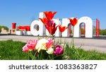 amsterdam tulip summer | Shutterstock . vector #1083363827