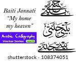 three  3  arabic calligraphy... | Shutterstock .eps vector #108374051