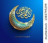 islamic crescent moon. ramadan... | Shutterstock .eps vector #1083795299