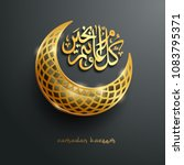 islamic crescent moon. ramadan... | Shutterstock .eps vector #1083795371