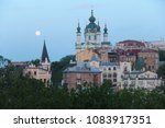 ukraine. st . andrew's church.... | Shutterstock . vector #1083917351