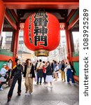 tokyo japan   march 27  2018  ... | Shutterstock . vector #1083925289