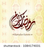 illustration of ramadan kareem. ...   Shutterstock .eps vector #1084174031