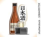 vector illustration of alcohol... | Shutterstock .eps vector #1084499759