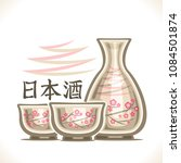 vector illustration of alcohol... | Shutterstock .eps vector #1084501874