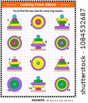 math visual puzzle or picture... | Shutterstock .eps vector #1084532687