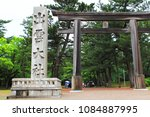 the entrance torii gate and... | Shutterstock . vector #1084887995