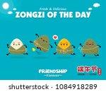 vintage chinese rice dumplings... | Shutterstock .eps vector #1084918289