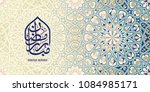 ramadan mubarak beautiful... | Shutterstock .eps vector #1084985171
