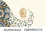 ramadan mubarak beautiful... | Shutterstock .eps vector #1084985174