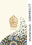 ramadan mubarak beautiful... | Shutterstock .eps vector #1084985177