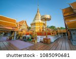 wat phra that doi suthep is the ... | Shutterstock . vector #1085090681