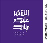 arabic calligraphy illustrating ...   Shutterstock .eps vector #1085193437
