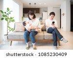 men who do not take childcare | Shutterstock . vector #1085230409